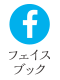 塩津定置facebook