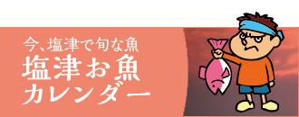 塩津お魚カレンダー